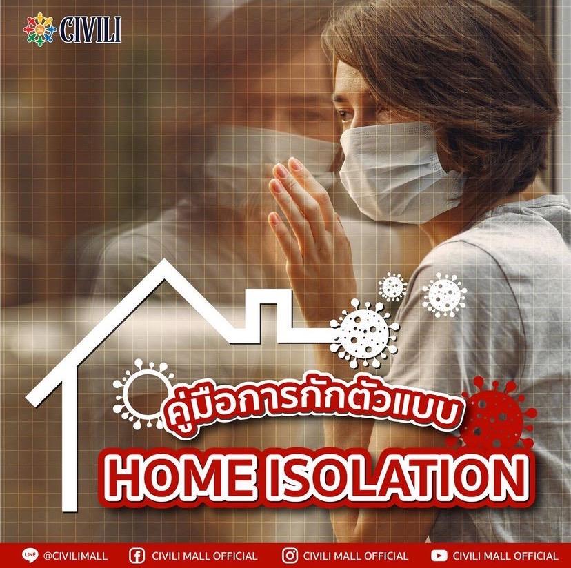 🔎เกร็ดความรู้ : คู่มือ Home Isolation 🏡😷
